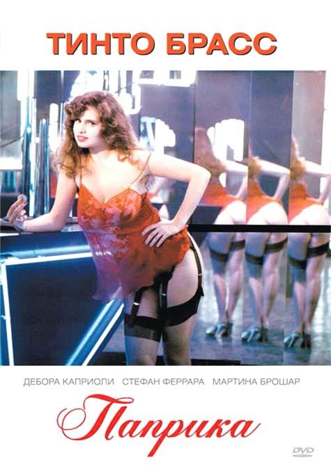 Смотреть фильм эротика онлайн смотреть бесплатно в хорошем качестве hd 720