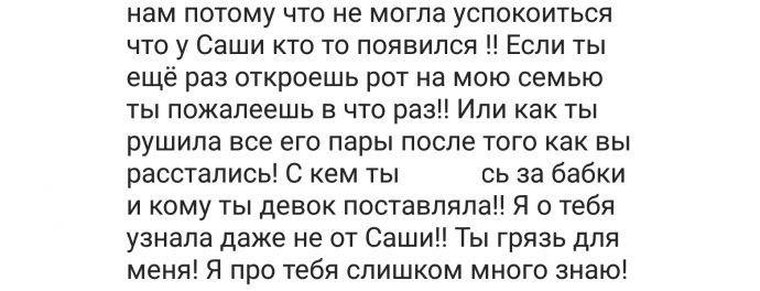 Слова Саши Кабаевой про Алану Мамаеву в Сети