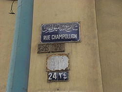 Официальный язык в египте
