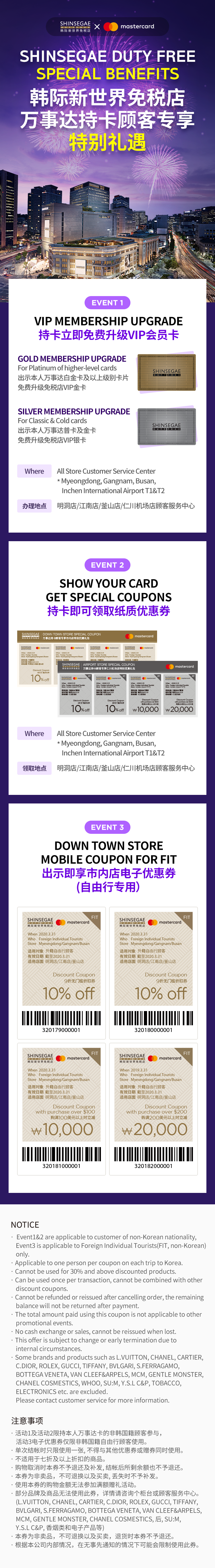 shinsegae_offer.png