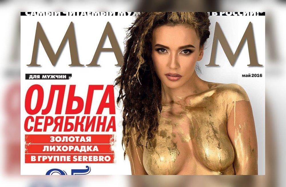 Ольга серябкина фото maxim