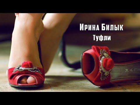 Клип ирины билык туфли