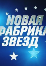 Новая Фабрика Звезд 8 сезон 16, 17 выпуск