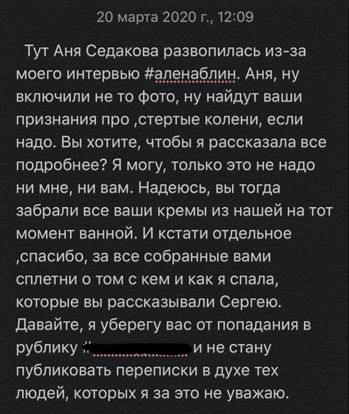 Жорин ответил на обвинения в изменах жене с Седоковой