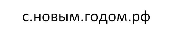 Blocking с.новым.годом.рф Google Spam Referral