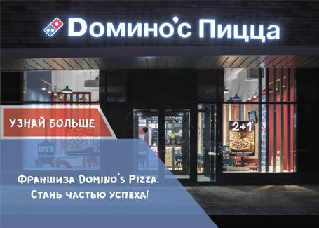 Пицца как бизнес