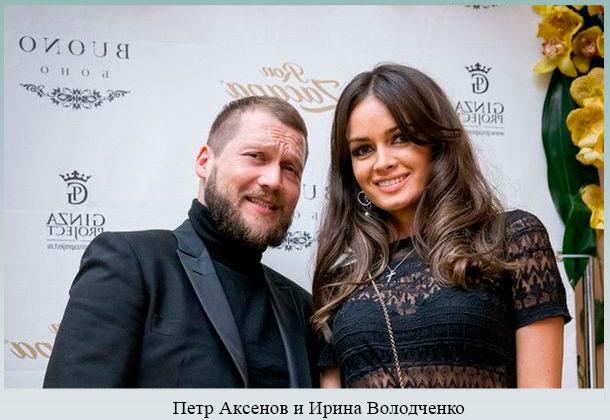 Ирина володченко и ее муж фото