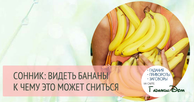 Сонник спелые бананы