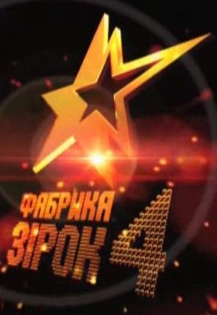 Выпуск фабрики звезд 4 россия