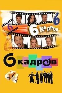 Актеры тнт россия