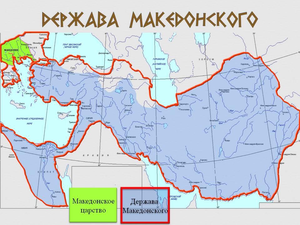 Александр македонский завоевал