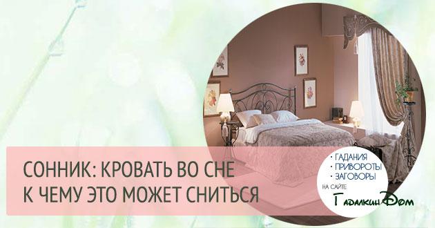 Сонник заправлять кровать