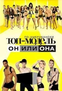 21 сезон топ модель по американски на русском