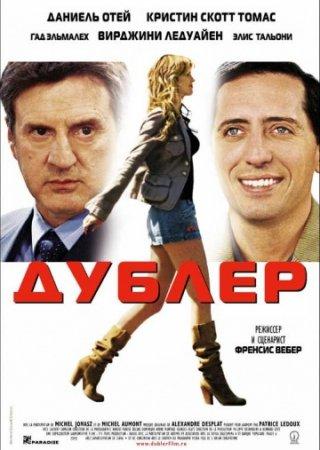 Дублер фильм 2006 торрент