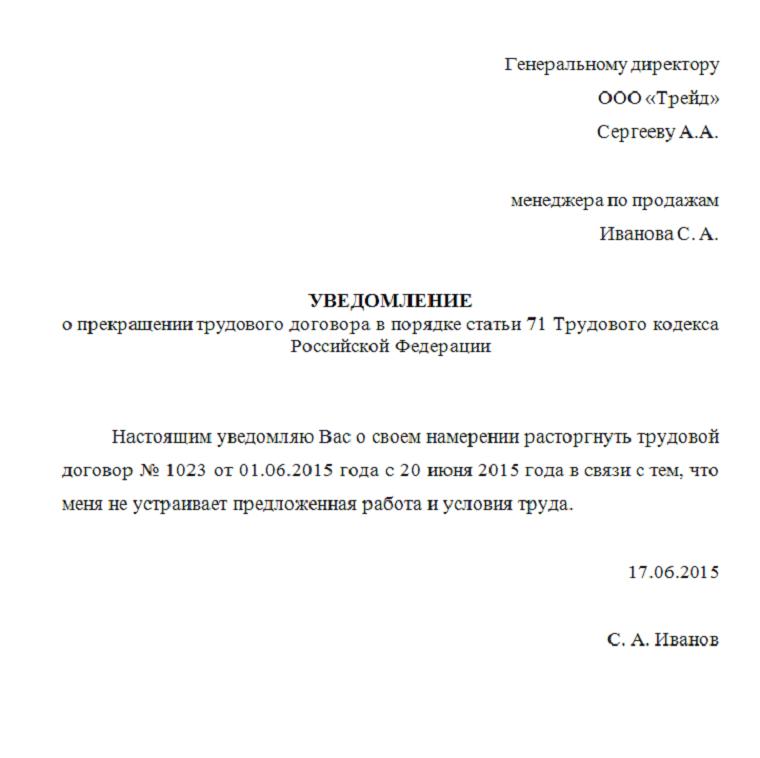 Увольнение на испытательном сроке трудовой кодекс