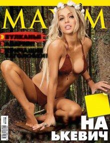 """Фотосессия Анна Хилькевич в журнале """"Maxim"""" 2015 год"""