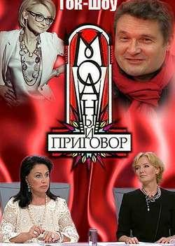 Постер Модный приговор