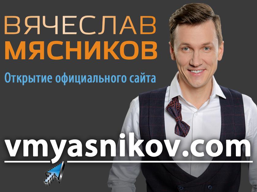 Мясников вячеслав википедия