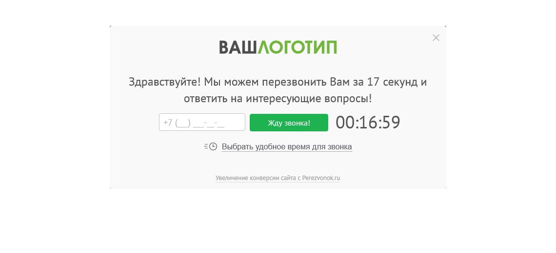 Кнопка-виджет заказать обратный звонок