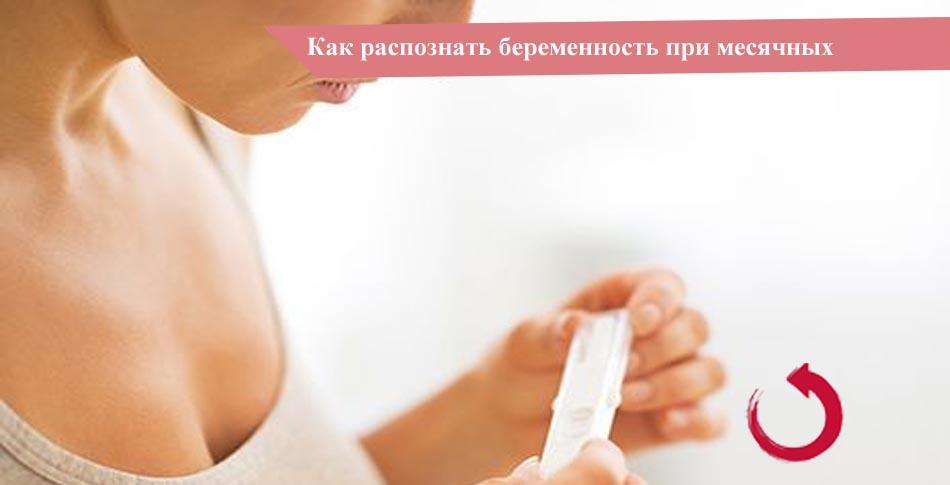 Как определить беременность во время месячных