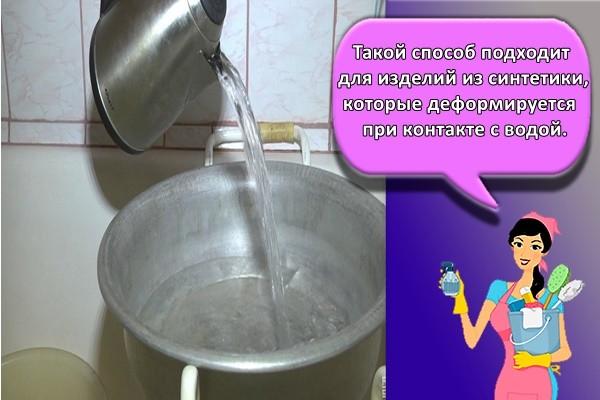 Такой способ подходит для изделий из синтетики, которые деформируется при контакте с водой.