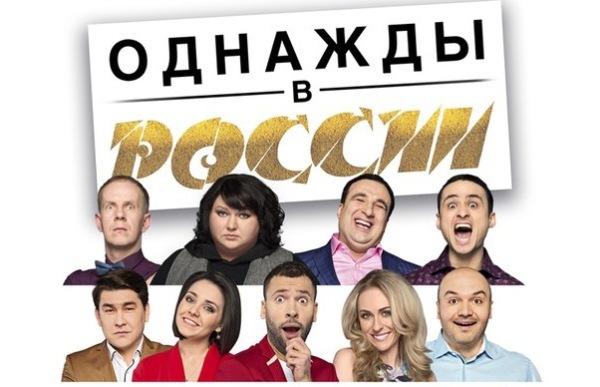 Все фото актеры однажды в россии на тнт