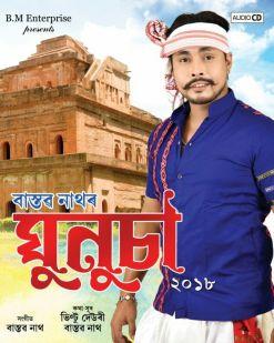 Ghunusa (2018) Poster