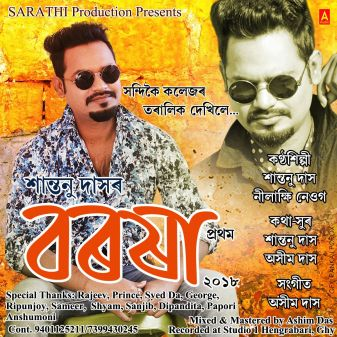 Boroxa (2018) Mp3 Songs