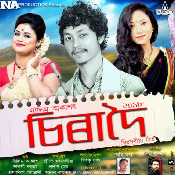 Siradoi (2018) Mp3 Songs