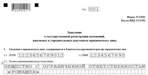 Заявление о смене наименования юридического лица образец