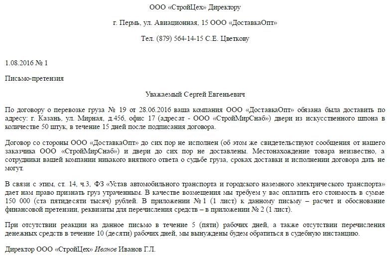 Примеры претензионного письма