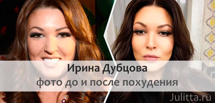 Ирина дубцова фото сейчас