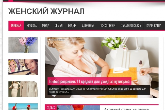 Сайты женский