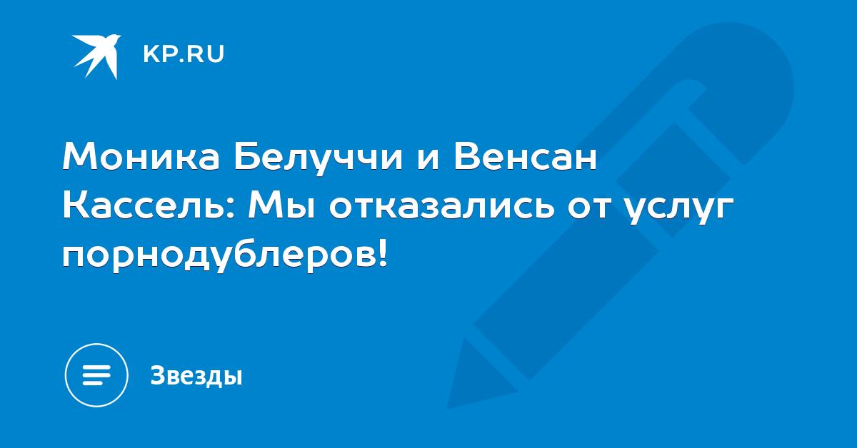 Венсан кассель и моника белуччи о фильме необратимость