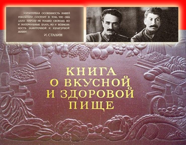 Основа рецепта взята из знаменитой Сталинско-Микояновской книги:
