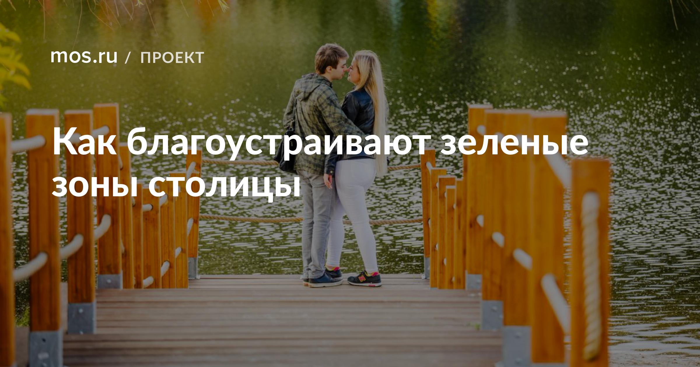 Зеленый парк в москве