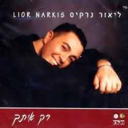 Lior Narkis