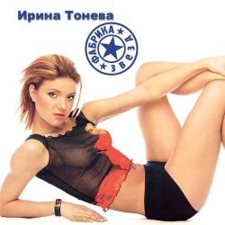 Irina Toneva