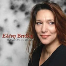 Eleni Vitali