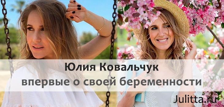 Юлия ковальчук инстаграм беременна