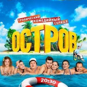 Фильм остров актеры тнт