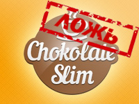Шоколад chocolate slim отзывы