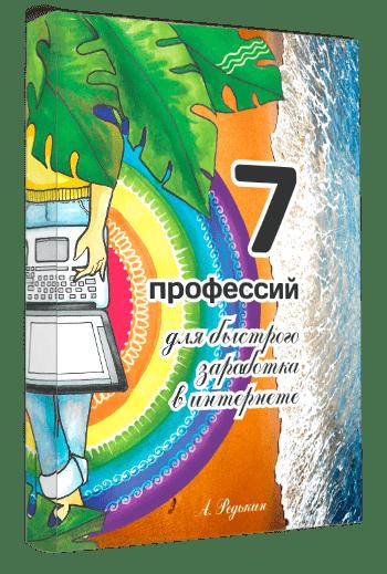 книга 7 интересных онлайн профессий