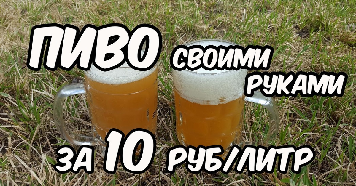 Себестоимость домашнего пива