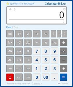 Онлайн калькулятор со звуком