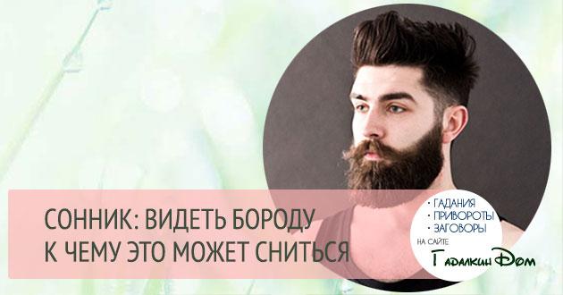К чему сниться борода у женщины