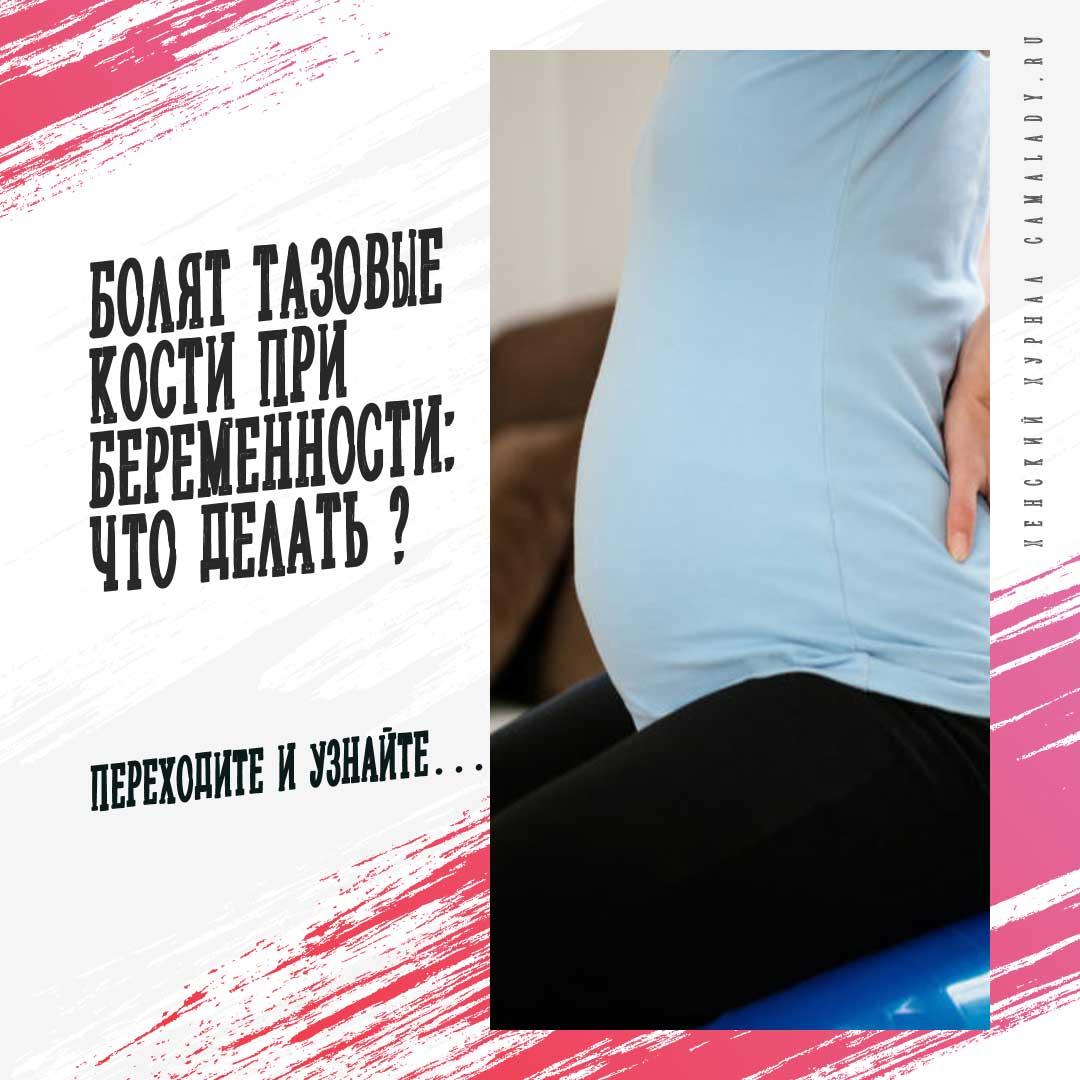 Болят кости при беременности