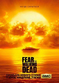 Сколько будет серий во 2 сезоне бойтесь ходячих мертвецов 2 сезон