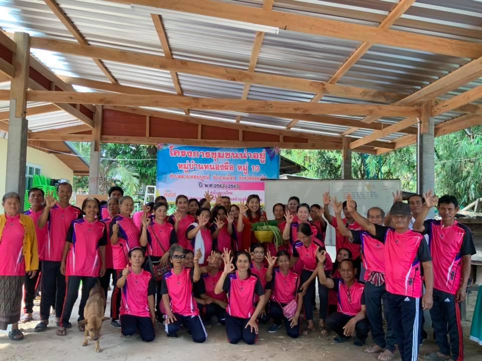 โครงการชุมชนน่าอยู่ บ้านหนองผือหมู่ที่ 13 ตำบลสะอาดสมบูรณ์ อำเภอเมือง จังหวัดร้อยเอ็ด วันที่ 26 มกราคม 2563