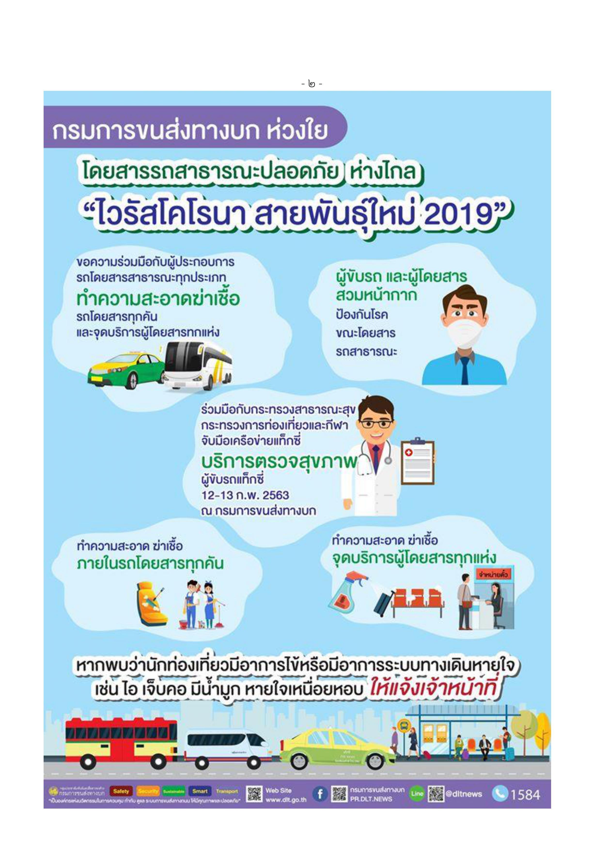 กระทรวงคมนาคม - กำชับคนขับรถสาธารณะ ดูแลสุขภาพอนามัยป้องกันเชื้อไวรัสโคโรน่าอย่างเคร่งคัด